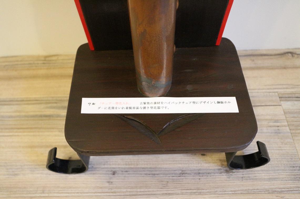 チェアー型花入れ,(ST0007)